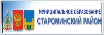 Администрация МО Староминский район