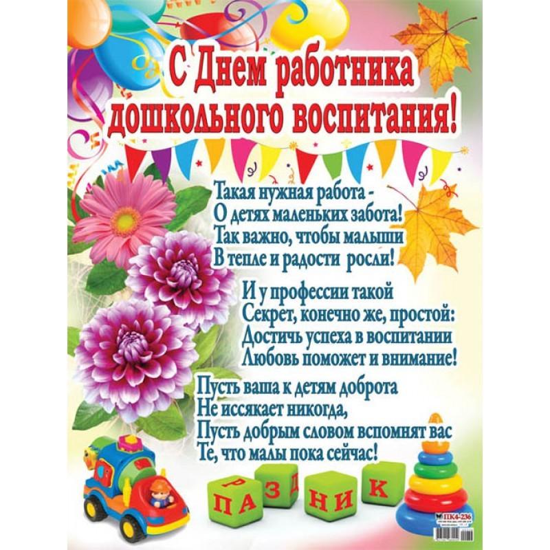 Шпаргалка поздравление в день дошкольного работника